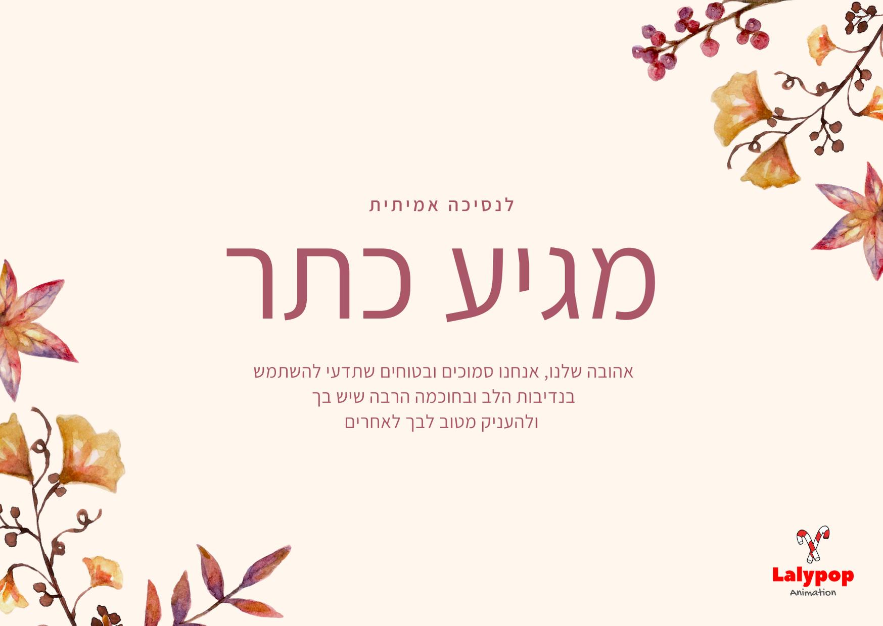 12 ברכות לבת מצווה | ברכה 1