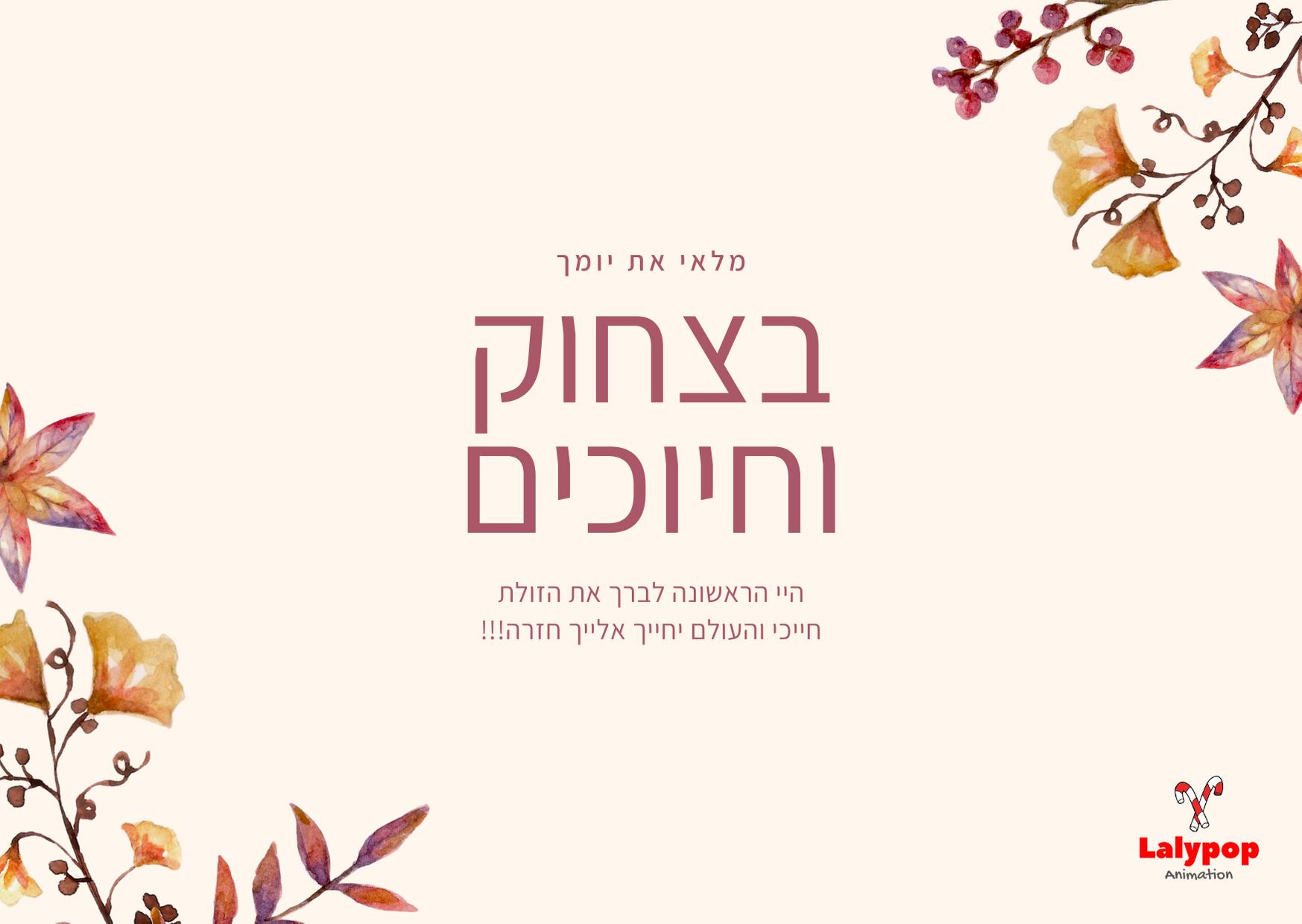 12 ברכות לבת מצווה | ברכה 10