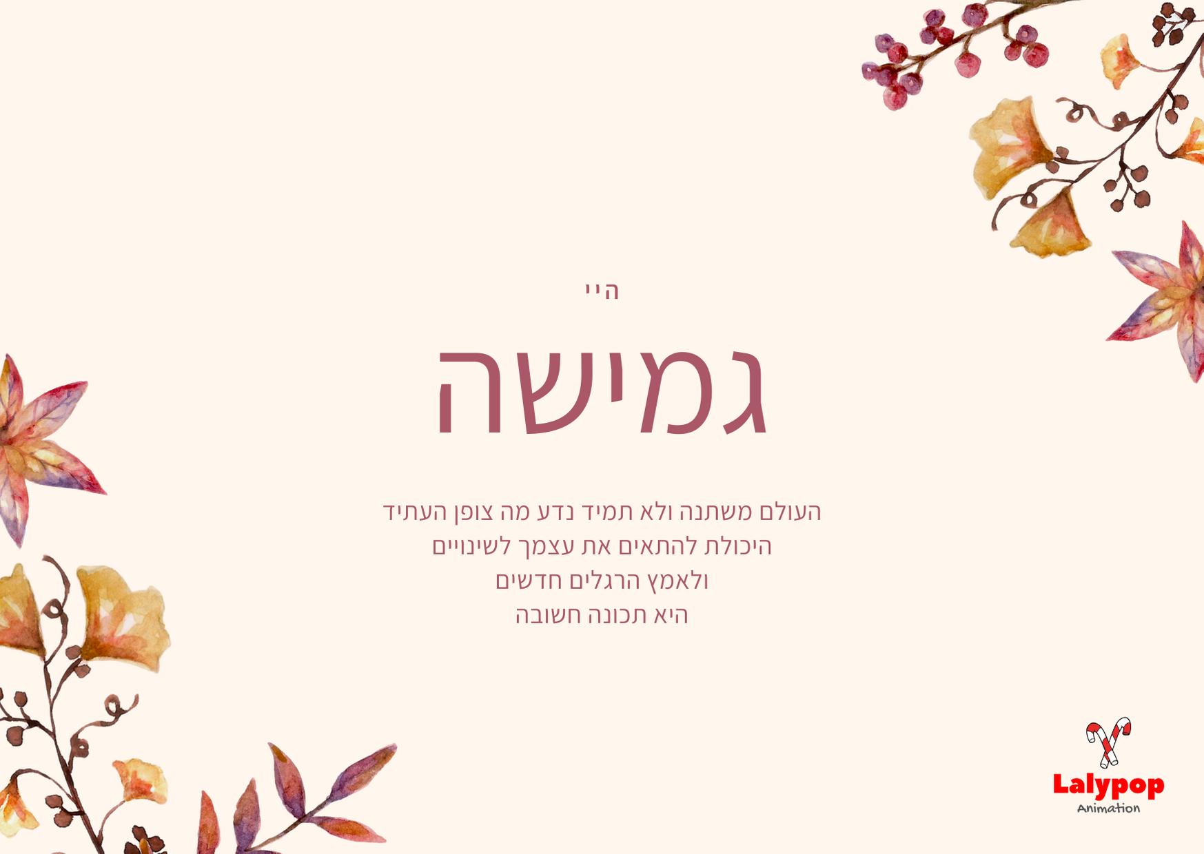 12 ברכות לבת מצווה | ברכה 11