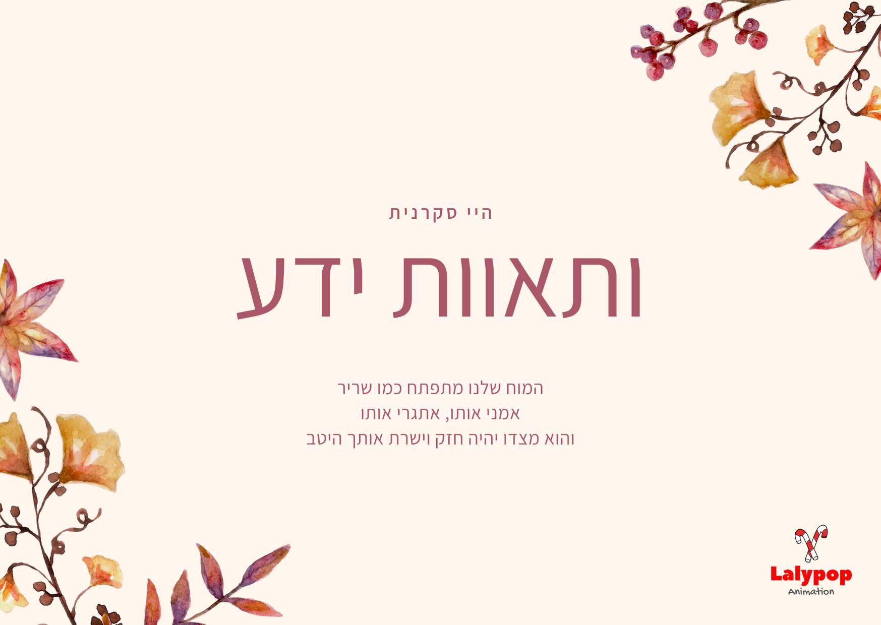 12 ברכות לבת מצווה | ברכה 12