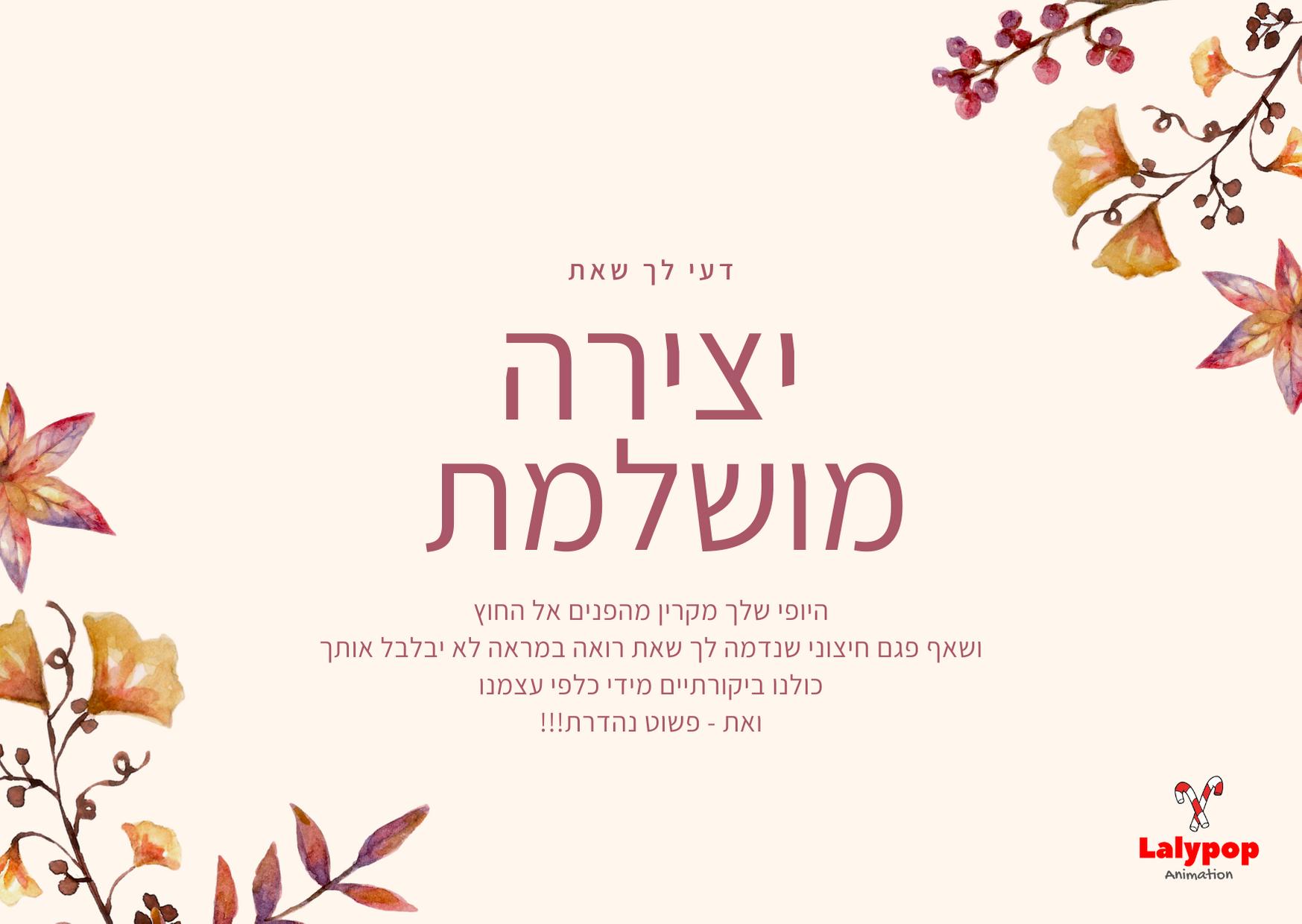 12 ברכות לבת מצווה | ברכה 13