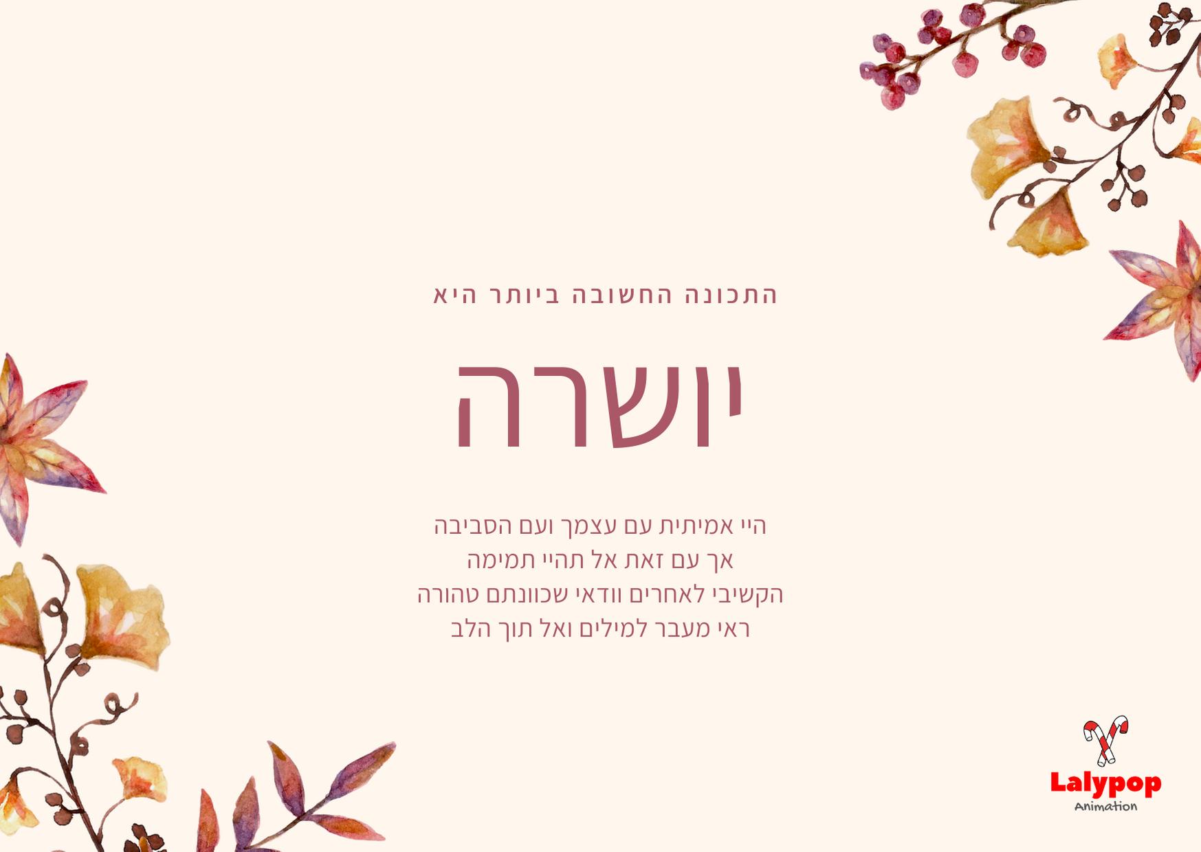 12 ברכות לבת מצווה | ברכה 14