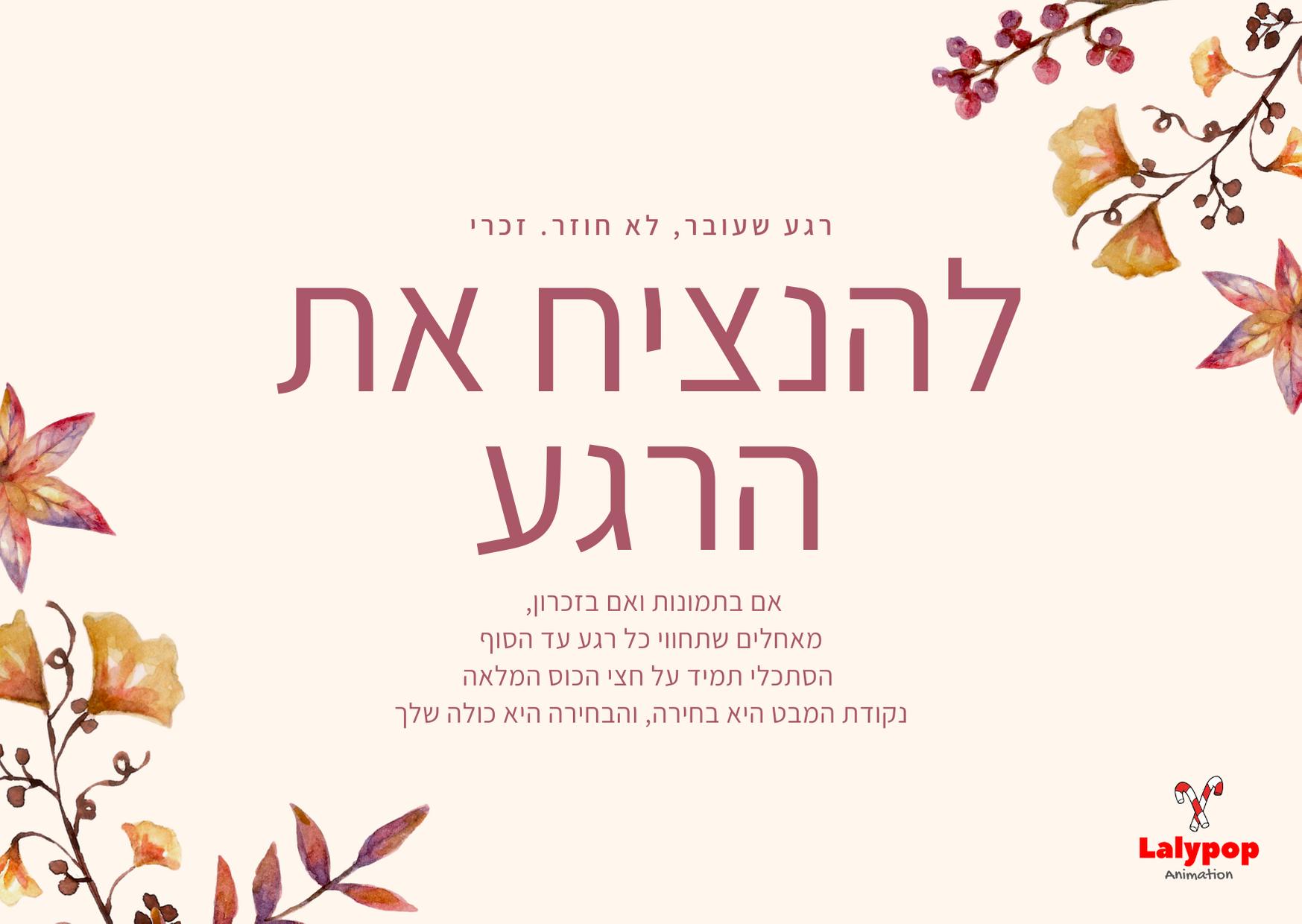 12 ברכות לבת מצווה | ברכה 2