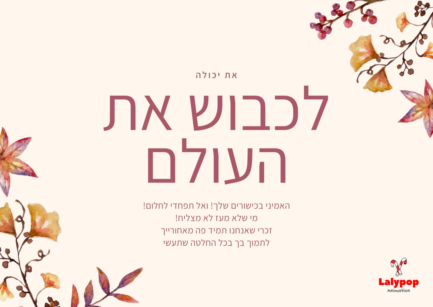 12 ברכות לבת מצווה | ברכה 3