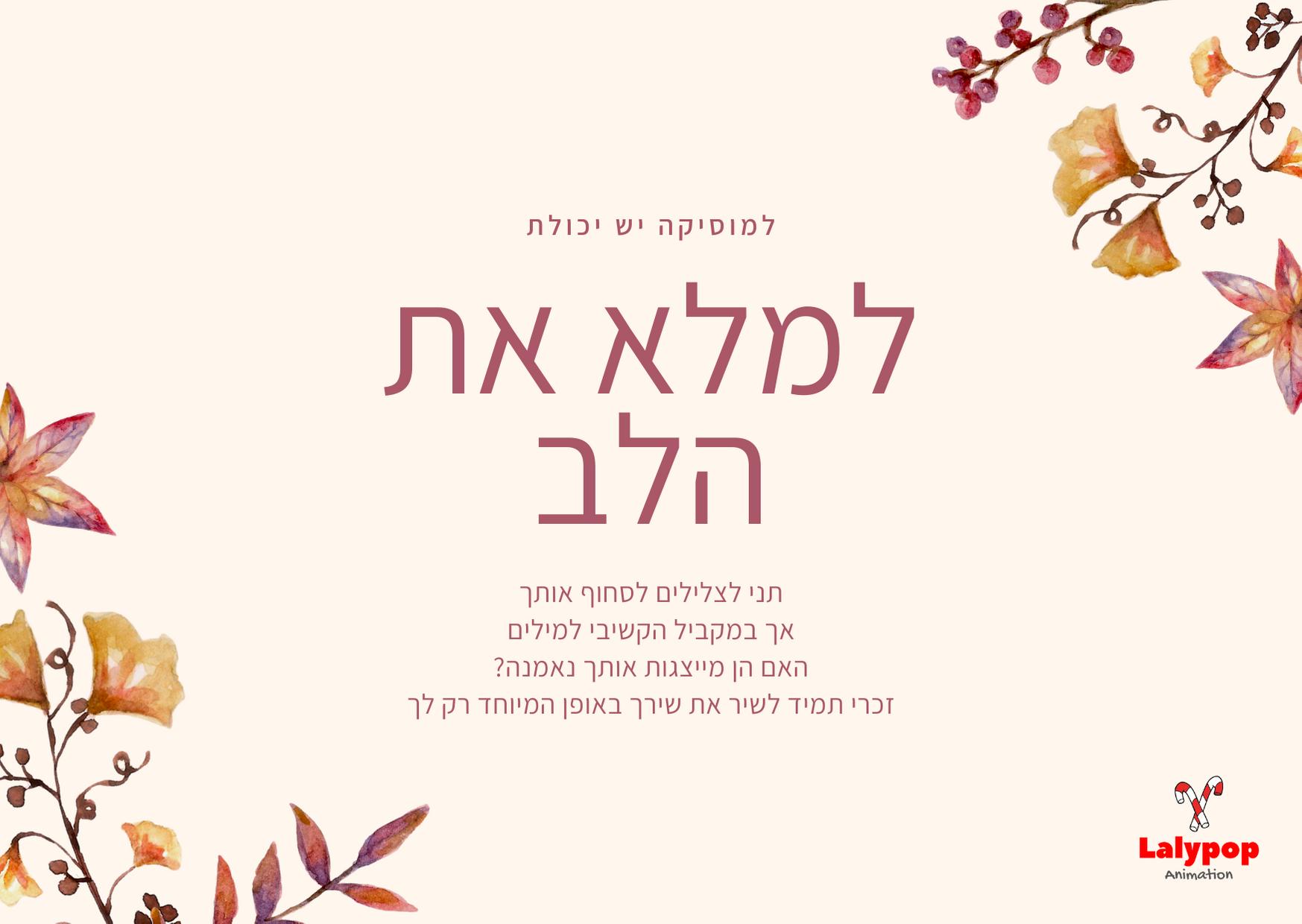 12 ברכות לבת מצווה | ברכה 4