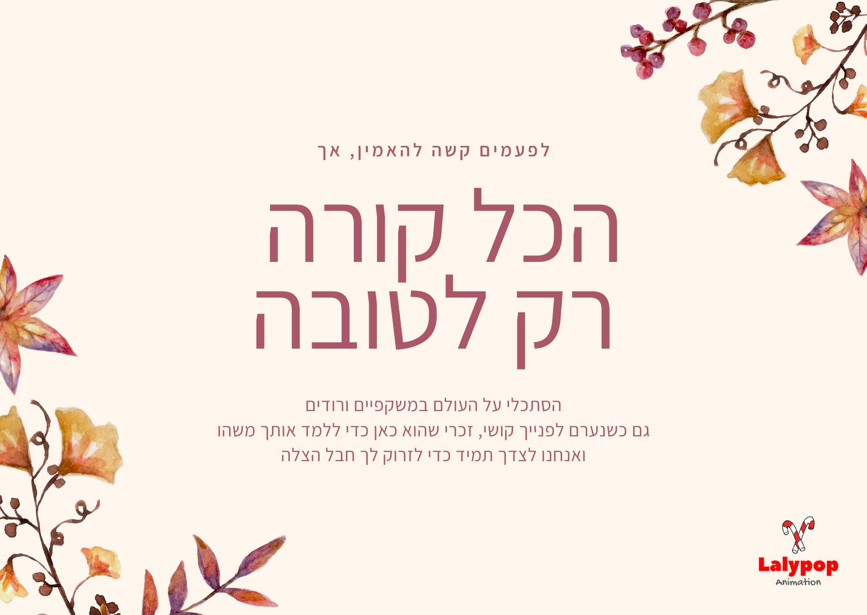 12 ברכות לבת מצווה | ברכה 6