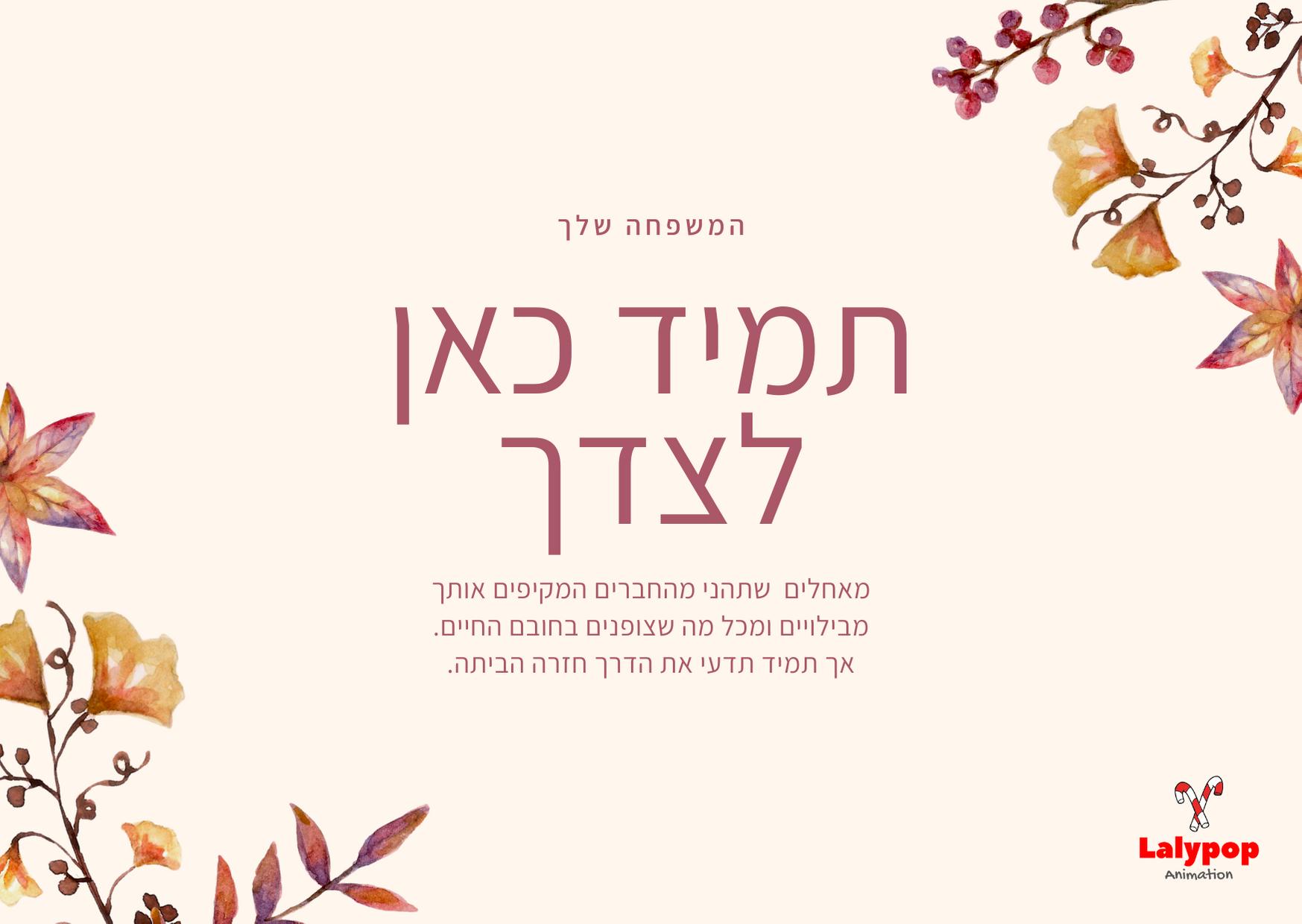 12 ברכות לבת מצווה | ברכה 7