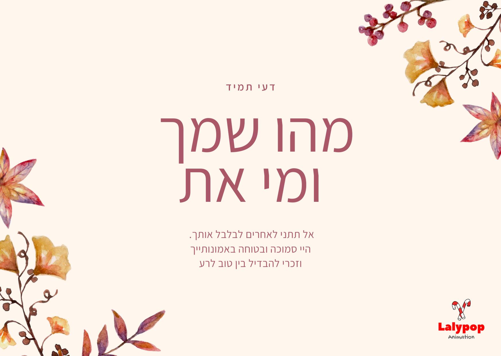 12 ברכות לבת מצווה | ברכה 8